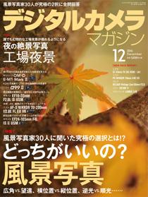 インプレス社デジタルカメラマガジン2016年12月号