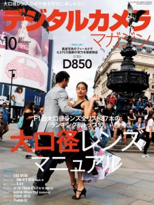 Digital camera magazine 2017-10