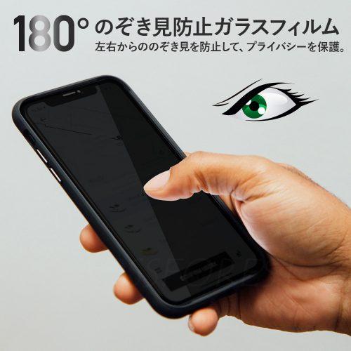 180°のぞき見防止。プライバシー保護。