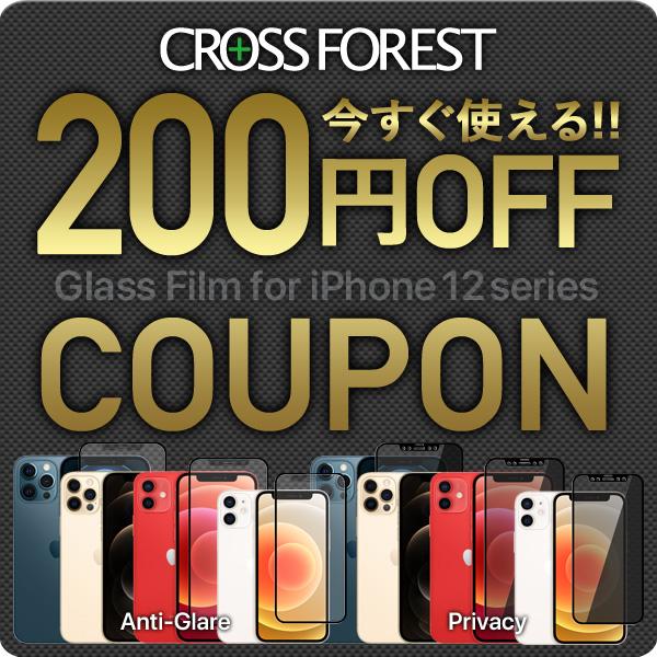 iPhone12シリーズ用ガラスフィルムのお買い物ですぐに使える200円OFFクーポン!