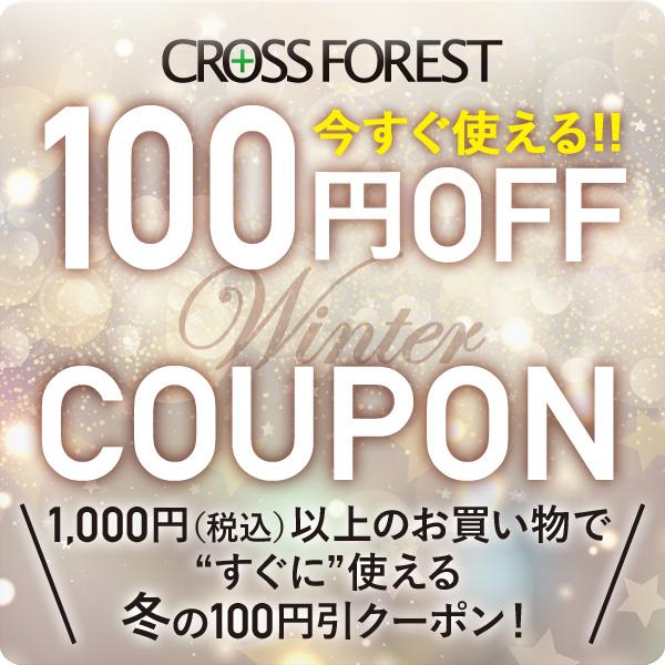 冬のクーポン!1,000円以上のお買い物ですぐに使える100円OFFクーポン
