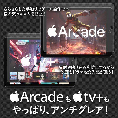 Apple Arcade も Apple tv+ もやっぱりアンチグレア!