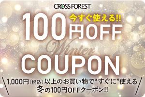 100en_off_coupon_winter21