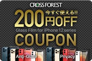 """iPhone 12 シリーズ用ガラスフィルムのお買い物で""""すぐに""""使える200円OFFクーポン!"""