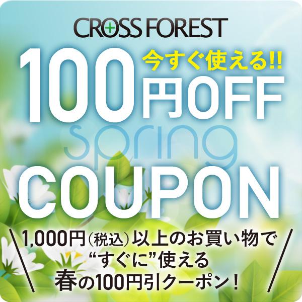 春の100円OFFクーポン配布中!