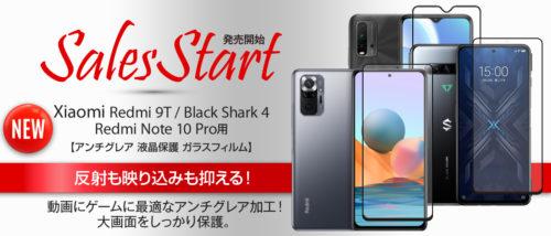 Xiaomi Black Shark 4 Pro / Black Shark 4 / Redmi 9T