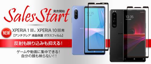 XPERIA 1 III , XPERIA 10 III 用 アンチグレア ガラスフィルム 販売開始!