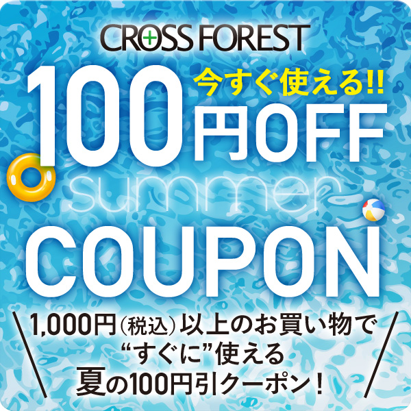 夏の100円OFFクーポン配布中!