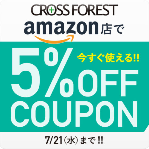 Amazon 店で5%off coupon