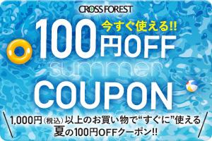 夏の100円OFFクーポン配布中