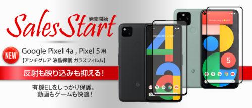 Google Pixel 4a , Pixel 5 用 アンチグレア ガラスフィルム 販売開始!