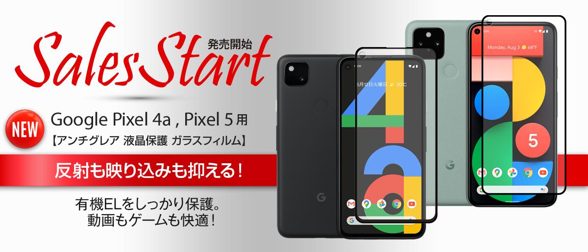 Google Pixel 4a , Pixel 5 用 アンチグレア 液晶保護 ガラスフィルム 発売開始