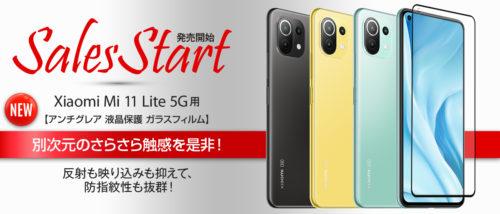 Xiaomi Mi 11 Lite 5G 用のアンチグレア ガラスフィルム 販売開始!