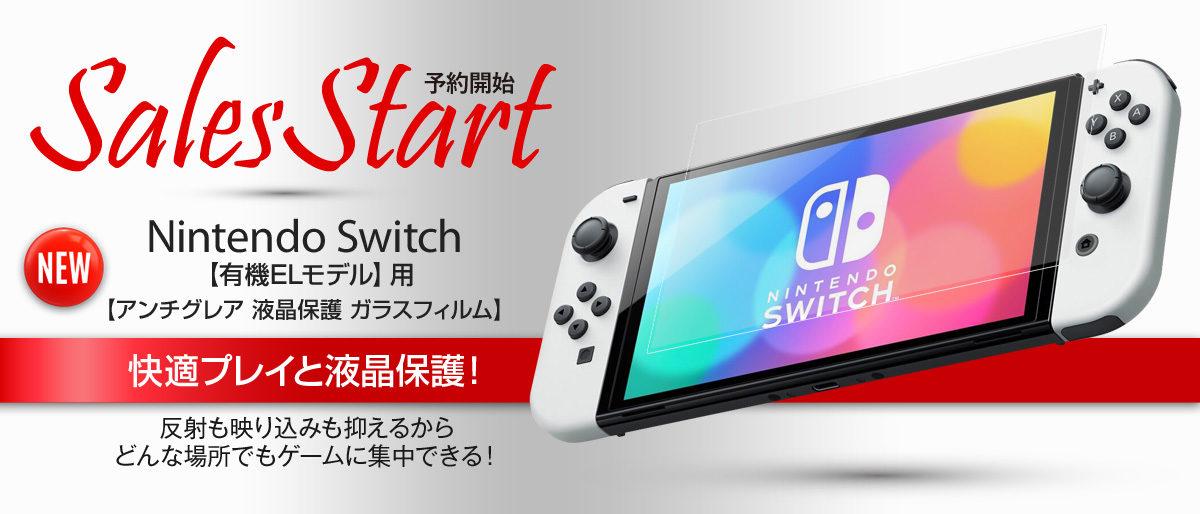 パーマリンク先: Nintendo Switch【有機ELモデル】用 アンチグレア ガラスフィルム 予約開始!