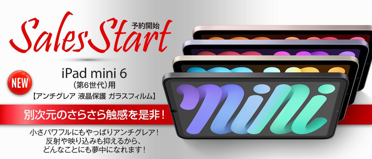 パーマリンク先: iPad mini 6(第6世代 2021)用 アンチグレア ガラスフィルム 予約開始!